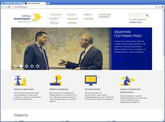 Сайт компании «Сибирь-инжиниринг» от проектно-маркетинговой группы «+1» & Ивана Дымкова