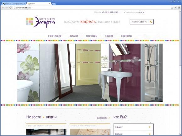 Сайт центра кафеля «Эмарти» от ИнтекМедиа