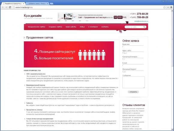 Красдизайн обновили корпоративный сайт