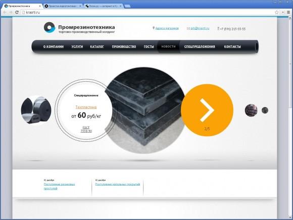Сайт компании «Промрезинотехника» от +1 и Ивана Дымкова