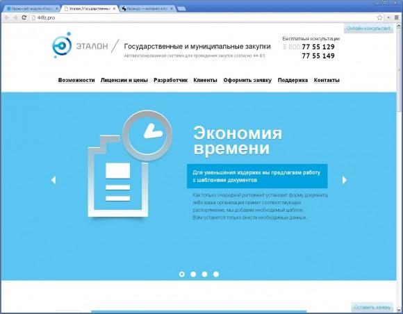 Промо-сайт модуля «Государственные и муниципальные закупки»