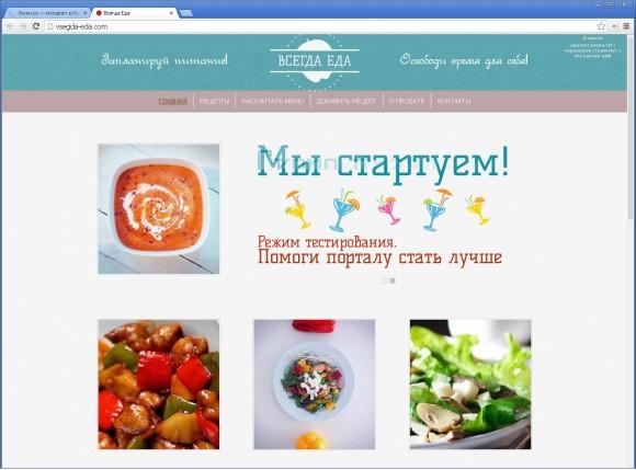 Красноярский стартуп для жрецов — Всегда еда