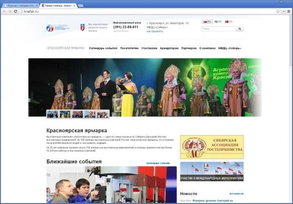 Сайт выставочной компании «Красноярская ярмарка» от Ковалева и Компании
