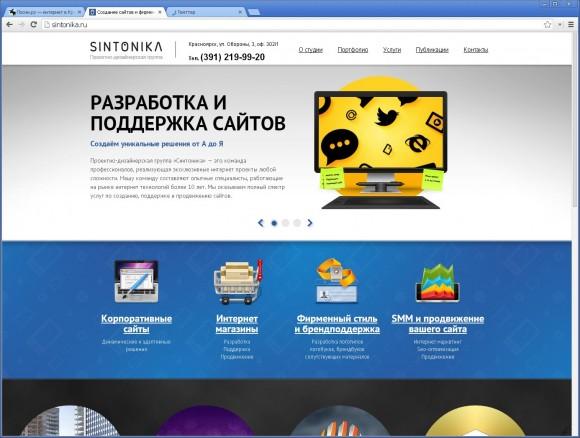 Проектно-дизайнерская группа «Синтоника» открыла новый корпоративный сайт