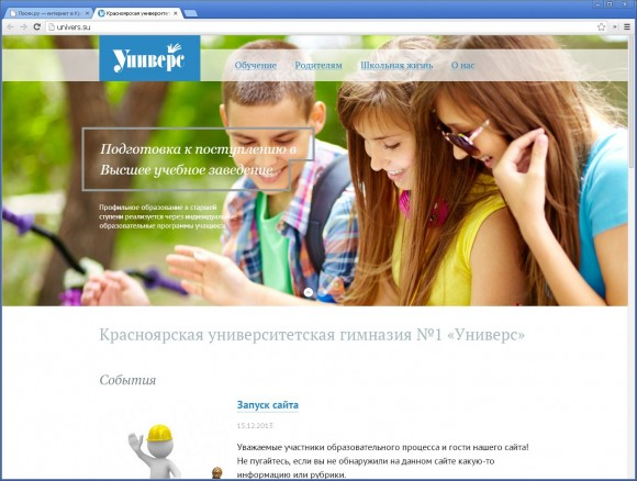 Сайт гимназии «Универс» от IDM agency