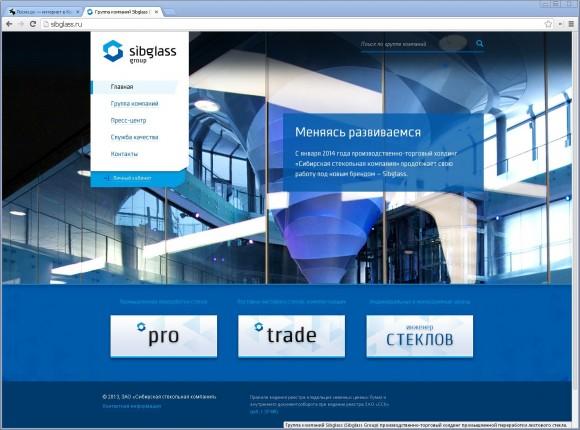 Сайты предприятий холдинга «Сибирская стекольная компания» от IDM agency