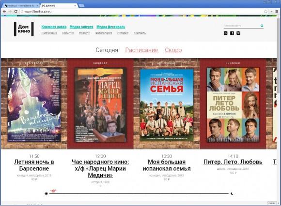Сайт Дома кино от Плюсадинов