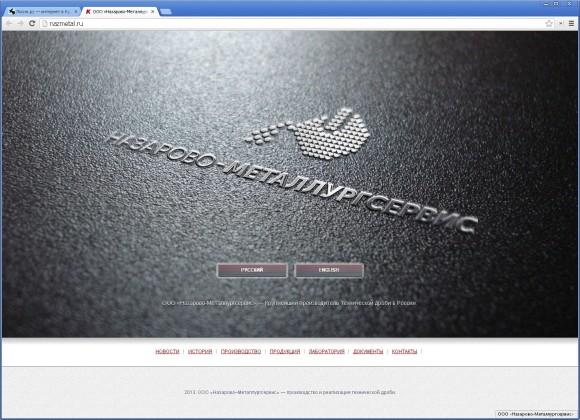 Сайт компании «Назарово-Металлургсервис» от Красинсайта
