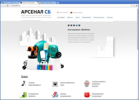 Сайт компании «Арсенал» Сб от Цветного кота