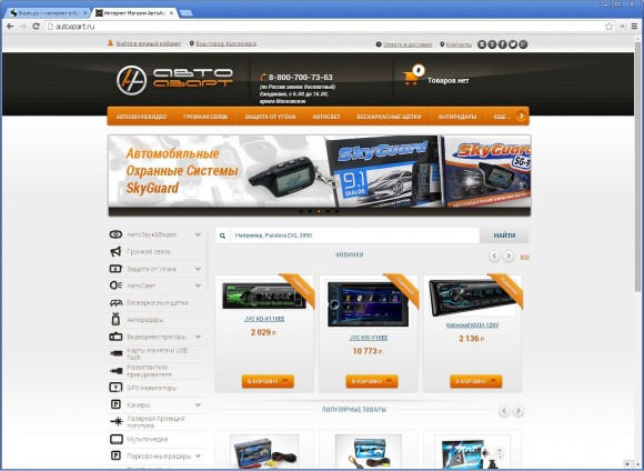 Интернет-магазин автомобильного оборудования  «АвтоАзарт» от Красинсайта