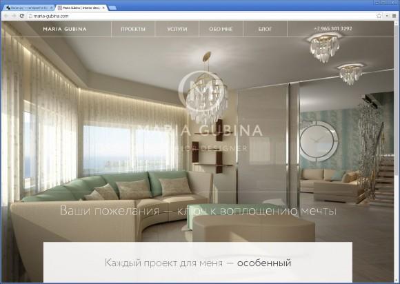Сайт дизайнера интерьеров Марии Губиной