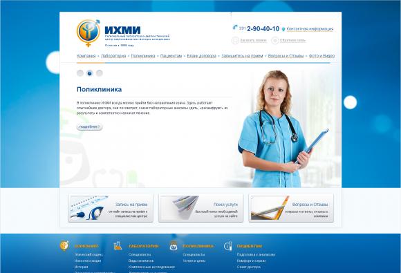Сайт лаборатории ИХМИ от Красинсайта