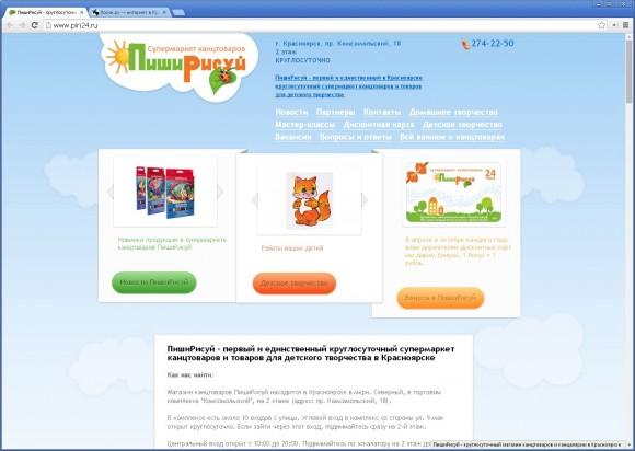 Сайт супермаркета канцтоваров «ПишиРисуй» от Метадизайнеров