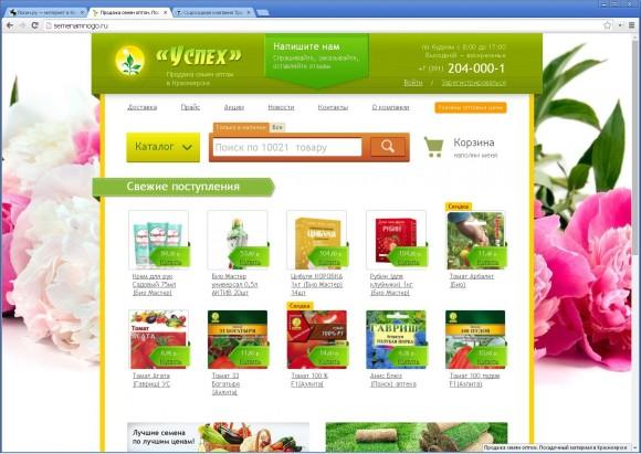 Сайт компании «Успех» от Weltgroup