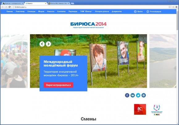 Новый сайт ТИМ Бирюсы от агентства «Ум&Сердце» и Ивана Дымкова