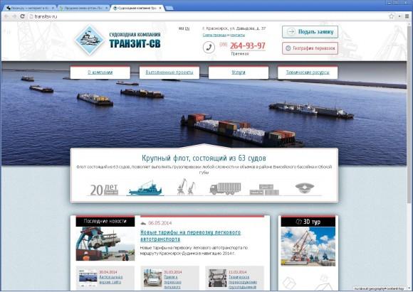 Сайт судоходной компании «Транзит-СВ» от агентства «Бизнес-Коммуникации»