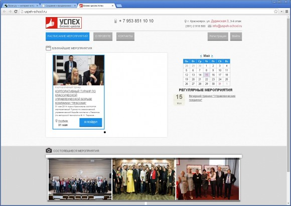 Чипсы сделали мега-сайт для бизнес-школы «Успех»