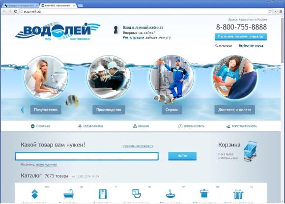 Сайт компании «Водолей» от Gleb Bookov и Неизвестных отцов
