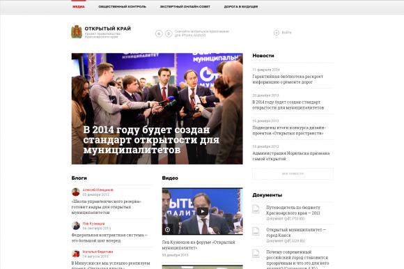 Сайт открытого правительства Красноярского края от агентства «Умное сердце»