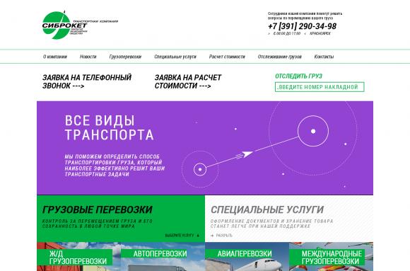 Сайт компании «СибРокет» от Интекмедиа