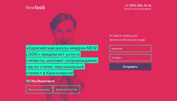 2014-09-29 09-17-58 Европейская школа имиджа New Look – мода, шопинг, стилисты, курсы, обучение - Google Chrome