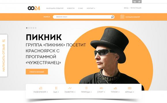 2014-09-29 09-18-35 GO24 - портал об отдыхе в Красноярске - Google Chrome