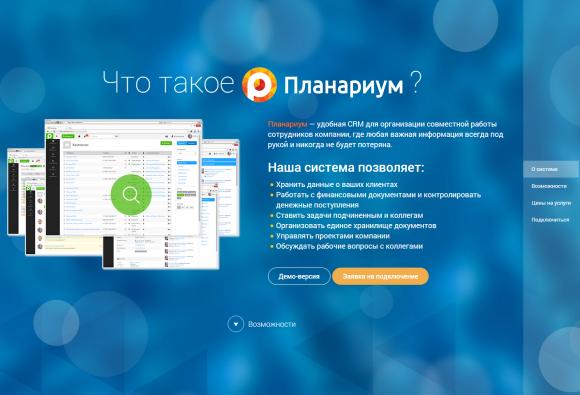 2014-10-06 09-15-29 Планариум  удобная система для совместной работы (CRM, задачи, финансы, проекты, документы) - Google Ch