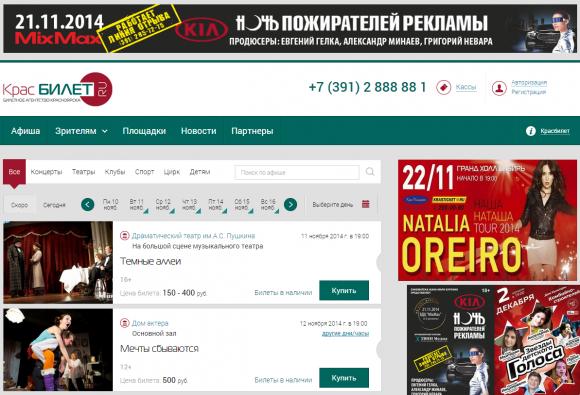 2014-11-10 09-27-36 КрасБилет    КрасБилет - билетное агентство Красноярска - Google Chrome