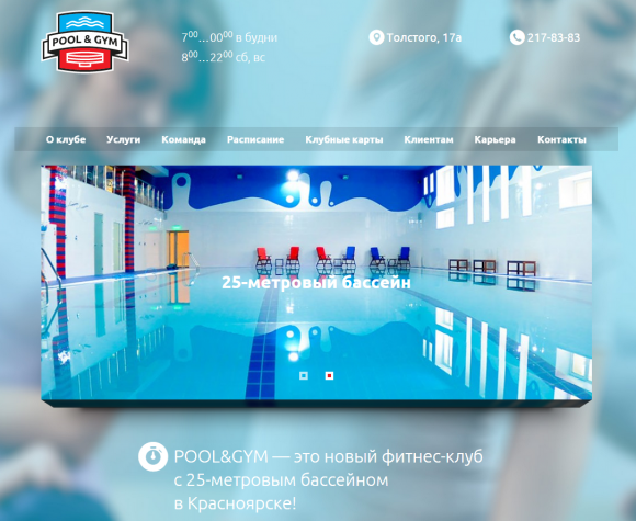 2014-11-12 09-19-44 Фитнес-центр Pool & Gym — ул. Толстого, 17а, Красноярск - Google Chrome