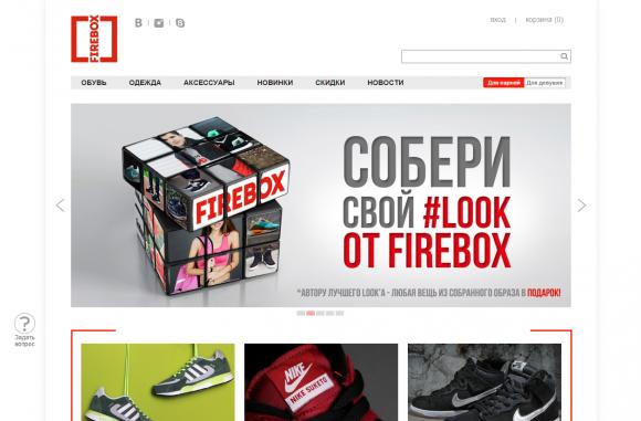Сайт дисконтного центра спортивной одежды и обуви FIREBOX