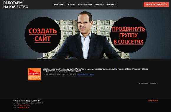 2014-12-23 08-59-02 Вострик - создание сайтов и раскрутка групп Вконтакте в Красноярске - Google Chrome