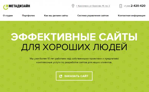 2015-01-28 09-03-30 Создание сайтов в Красноярске — Студия Метадизайн - Google Chrome