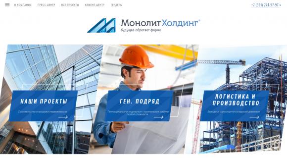 2015-04-29 08-42-51 Строительная компания Монолитхолдинг    Группа компаний «Монолитхолдинг» - Google Chrome