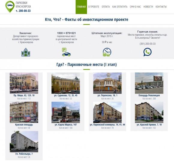 Платные парковки в Красноярске