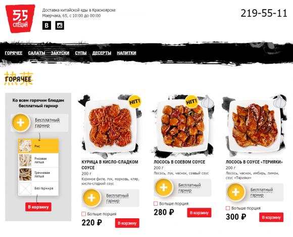 2015-05-18 09-01-50 5,5 специй – Доставка китайской еды в Красноярске - Google Chrome