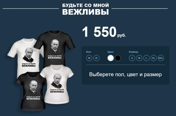 2015-05-20 09-15-37 Футболки с Путиным - Google Chrome