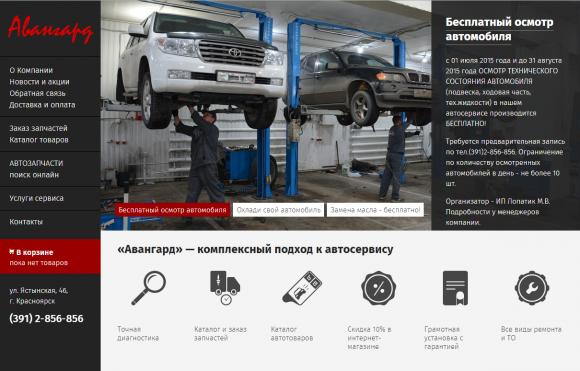 2015-08-05 14-47-16 Автотехцентр Авангард в Красноярске - Официальный сайт - Google Chrome