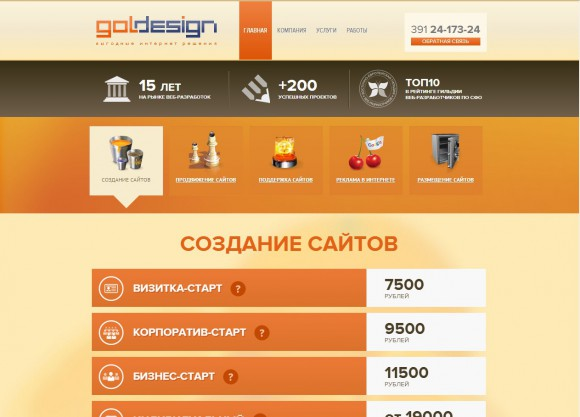 goldesign