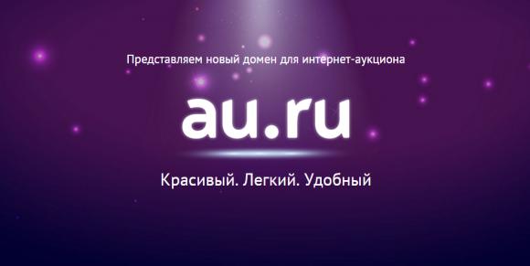 2016-02-09 09-51-45 Au.ru — новый адрес интернет-аукциона, который вызнаете уже 8 лет - Google Chrome