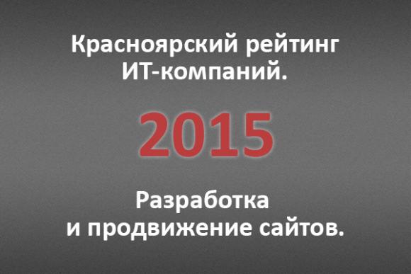Рейтинг компаний 2015. Разработка и продвижение сайтов.